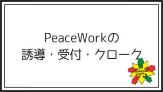 PeaceWorkの誘導・受付・クローク♬