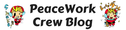 PeaceWorkクルーブログ